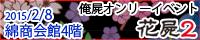 俺屍オンリーイベント「花屍2」